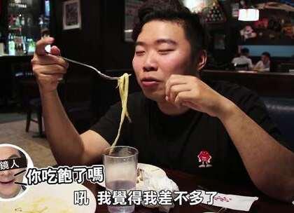 [下集] 练笑威和藏镜人决定在FRIDAYS星期五餐厅挑战五个任务,挑战失败者,付、全、额! 啾净,是谁输到跟千元大钞说掰掰,就让我们继续,看~下~去~ #我要上热门##星期五餐厅##美食#