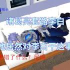#王者荣耀##游戏##搞笑#喜欢视频记得点赞,关注船长,想跟船长一起玩游戏的,加q群:5804865