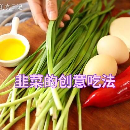 韭菜鸡蛋的创意吃法~一口一个真过瘾~#美食##菜谱#