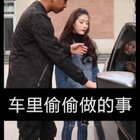 车里偷偷做的事😂🌚#精选##我要上热门##搞笑#