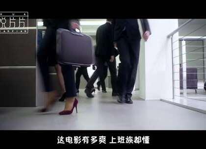 员工居然这样虐老板?好爽!#电影##娱乐##恐怖片#