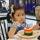 新加坡第四天,到处走走拍拍。发现生个女儿真好啊,可以陪逛街陪吃甜品,吃不完一起吃❤️#宝宝##金宝在路上##金宝3y+1m#+15