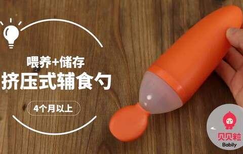 【贝贝粒视频美拍】挤压式辅食勺让宝妈宝爸轻松实现...