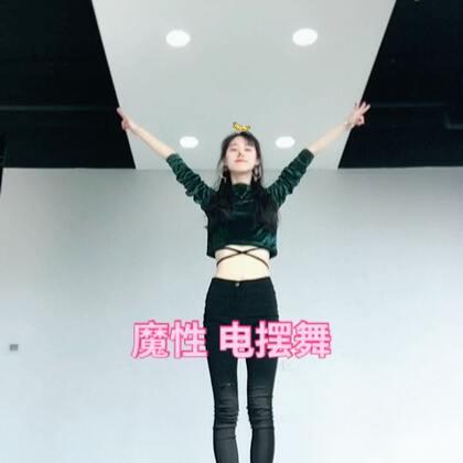 #电摆舞#又是一支魔性舞,不🔥都没天理😘#精选##舞蹈#