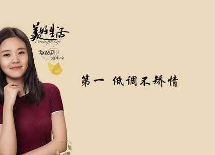 美好生活:会讨长辈欢心的贾小朵才是最佳女友#爱情##李小冉##张嘉译#
