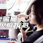 越南旅行,没想上了黑车!最可气的是,黑车的套路还不同!#旅行##日志# 说说你的旅行被坑经历吧,小U会从评论中挑出10位粉丝,瓜分200元现金!#我要上热门#