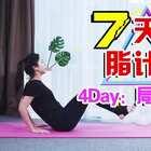#高较瘦7天燃脂计划#局部塑形最有效动作之一👉每天侧卧抬腿30次,不光瘦腿,还能提臀#减肥##瘦身#@美拍小助手 https://weidian.com/?userid=1251180766