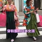 日本福冈街拍!遇到两位穿和服的女孩!我也想穿着逛街@美拍小助手 @小慧姐在日本 #精选##街拍##日本和服#