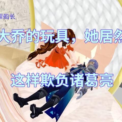 【王者荣耀船长美拍】#王者荣耀##游戏#喜欢记得点赞,...