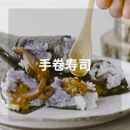 忙了一周后,想在周末好好轻松一下,给自己做一道工序不繁杂又别有情调的晚餐。这道手卷寿司搭配了紫薯和章鱼,给你清爽口感的同时又综合了合理的营养搭配。 #美食##食谱##私房菜#