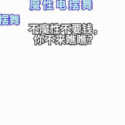 #电摆舞##舞蹈##纸上动画#@杨豆豆Smile @辛德瑞拉熊熊熊 是女神让我画的😍😍😍那么魔性的舞你不参与一下吗?搞不好会被女神翻牌😍😍😍
