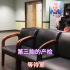 美国休士顿时间3月9号,在医院产检的一些小片段,目前是30w+3d,宝宝的身体指标一切正常👏👏,检查了糖筛,血常规,尿常规……#宝宝##孕妇日记#