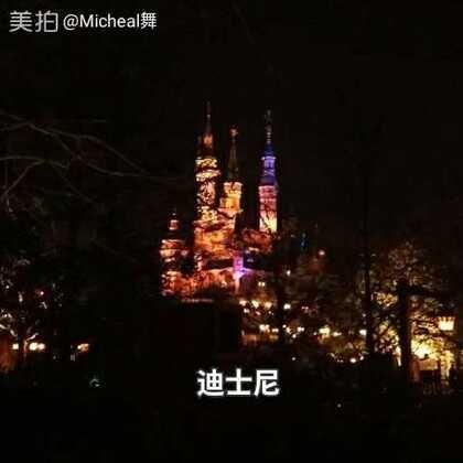 迪士尼一日游ᖗ( ᐛ )ᖘ腿都要断了#上海迪士尼乐园##旅游##开心#@菓妍菓 @盖子阿. @YoYo轩瑶爸✨✨✨💫 @YO瑶儿