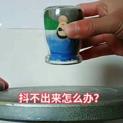 抖不出来怎么办?#瓶子里的世界##画画##画沙#@美拍小助手