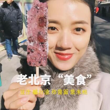 外地人第一次吃老北京豆汁,感受是……#精选##北京##地方美食#
