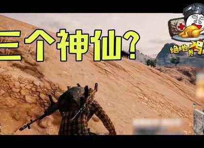 绝地求生:那个诛仙的男人回来了!#绝地求生##吃鸡##蓝战非#