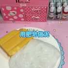 #手工#肥皂中有甘油成分,做出来很拉丝,搅拌要有耐心,多搅拌🤓双击收藏❤️#用肥皂做泥#