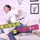 #运动#轻松改善含胸驼背,秒变气质女神!想改变,就现在! 😘 @运动频道官方账号 @美拍小助手