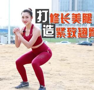 #健身##运动#美腿翘臀必杀技,2个动作打造完美身材!你行动了吗?😉 @运动频道官方账号 @美拍小助手