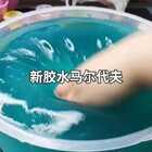 #香水百合##马尔代夫水##史莱姆#这次用的新胶水叫康汇2升史莱姆专用胶水 嗷嗷好