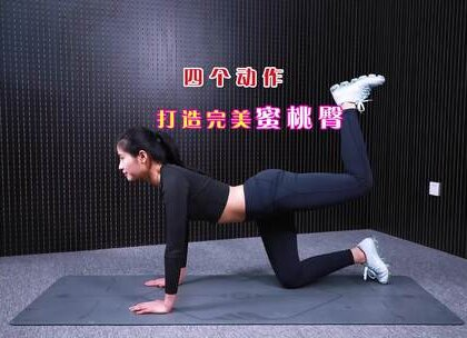 #运动#每天坚持这四个动作,让你立刻拥有完美蜜桃臀! @运动频道官方账号 @美拍小助手