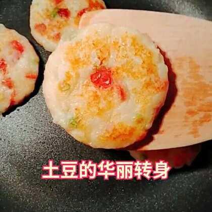 #美食#田园土豆饼,不爱吃蔬菜的宝宝看过来!这样做及时补充新鲜时蔬,香糯软萌