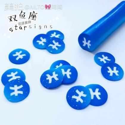 双鱼座软陶切片👻#手工##软陶切片#你们的星座是什么?想看这些星座软陶切片吗?