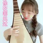 #精选##音乐##我要上热门#