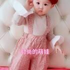 #宝宝##精选#喜欢的双击哦❤❤