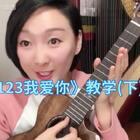 #音乐##尤克里里教学##123我爱你#节奏型教学(下)
