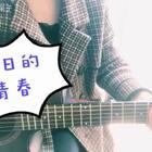 gou ri#的青春# 😄#吉他弹唱#