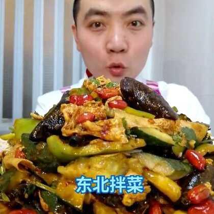 #东北拌菜##美食##热门#喜欢吗?