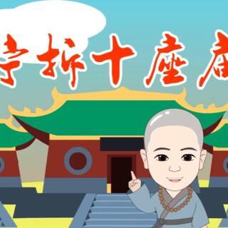 宁拆十座庙#易号刘动漫#之#小和尚一凡#