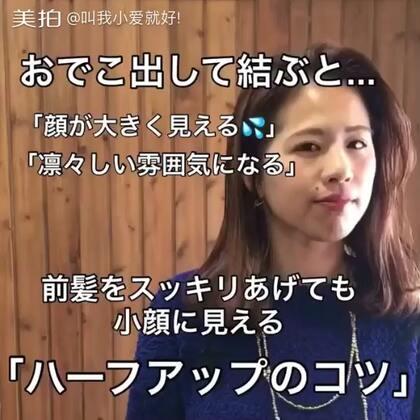 #发型##人在日本##日本旅游#@🇨🇳周小爱日本代购