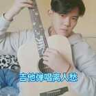 第一次在美拍上录吉他弹唱,请大家多多支持~#离人愁##精选##我要上热门#@美拍小助手