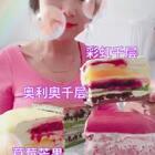 #吃秀##焙尔妈妈四拼千层##我要上热门##下午茶#哇咔咔ᕕ(ᐛ)ᕗ今天下午茶牛逼克拉斯,就得惯着我😍来来来 赞起来不要客气🤩🤩