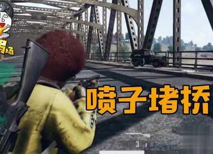 绝地求生:当仓鼠王看视频学会堵桥,在实战中使用出来是什么效果?#吃鸡##搞笑##游戏#