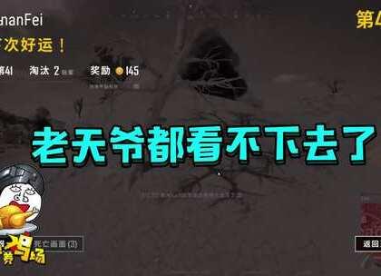绝地求生:蓝战非在轰炸区叫嚣,连老天爷都看不下去了#吃鸡##搞笑##游戏#