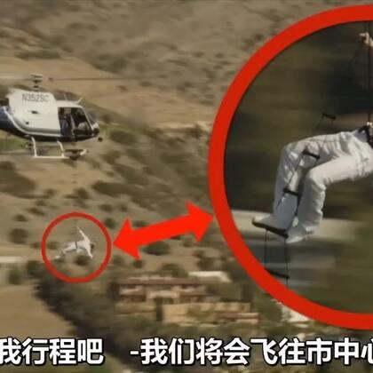 在高1000英尺的直升飞机绳梯上拍MV,我真是豁出去了,是不是很酷!#热门##搞笑#