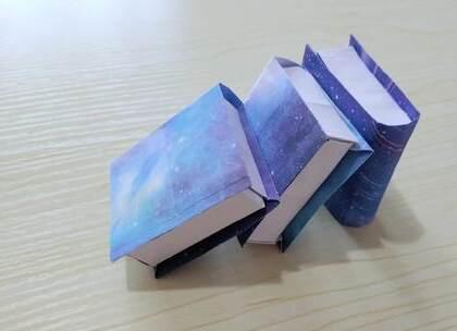 【上集】魔法书造型的收纳盒,可以装一些小礼物,超级酷,学生党不要错过哦,因为这次的视频比较长,所以只能分两次发了,么么哒,#手工##diy##折纸#