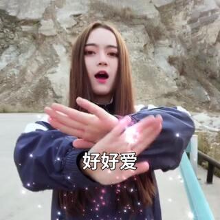 明天周一又要上学啦#晒校服##好好爱手势舞##精选#
