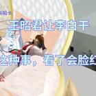 #王者荣耀##游戏##搞笑#喜欢视频记得点赞,关注船长。