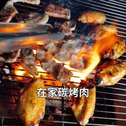 还是碳烤肉最香。鱿鱼🦑烤了也超香😄今天忙着吃就没顾上拍😄#烤肉##美食#