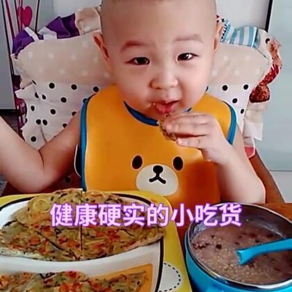 #小缘宝##宝宝##宝宝辅食##吃秀#