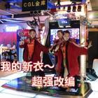 "【CGL传达室】2017CGL北京省决赛,来自赤峰的E-STAR全新VAVA""我的新衣"",服装也是极华丽的~牛牛牛!#e舞成名##舞蹈##e舞者#"