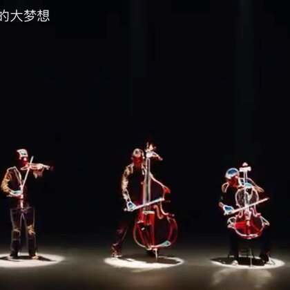 感觉是会音乐的萤火虫,👀眼睛完全一直是在盯着所有乐器。一 秒 钟 都没有离开过😂,Sweet Dream..#音乐##小提琴##大提琴#