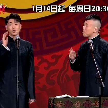 """#欢乐喜剧人#张云雷放大招!""""论唱,我是德云社的祖宗!这个""""祖宗""""有点帅!!"""