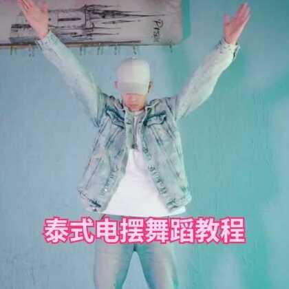 超魔性的泰式电摆舞蹈教程#精选##舞蹈教程#@美拍小助手