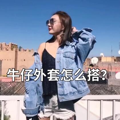 牛仔外套也可以穿得很小女人哦 #女神##春季穿搭##穿秀#