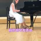 丽奈学钢琴半年了、在钢琴发表会上演奏あさつゆ、希望大家喜欢💕不喜勿喷、谢谢@美拍小助手 @小慧姐在日本 #宝宝##音乐##精选#